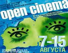 ПРОГРАММА  OPEN CINEMA 2009