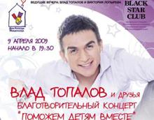 Благотворительный концерт «Поможем детям вместе»