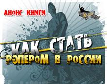 Первая в России книга о рэпе