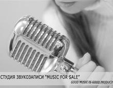 Вис Виталис станет саундпродюсером Music for Sale